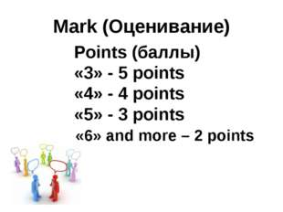 Points (баллы) «3» - 5 points «4» - 4 points «5» - 3 points «6» and more – 2