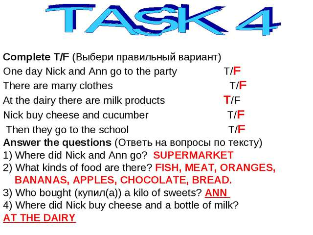 Complete T/F (Выбери правильный вариант) One day Nick and Ann go to the party...