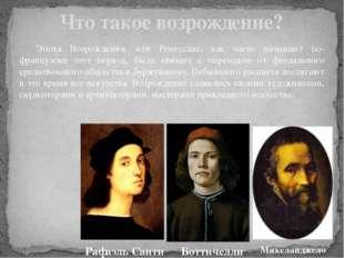 Что такое возрождение? Эпоха Возрождения, или Ренессанс, как часто называют п