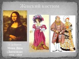 Женский костюм Л. да Винчи. Мона Лиза (Джоконда) 1514 - 1515