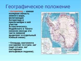 Географическое положение Антарктика — южная полярная область земного шара, вк