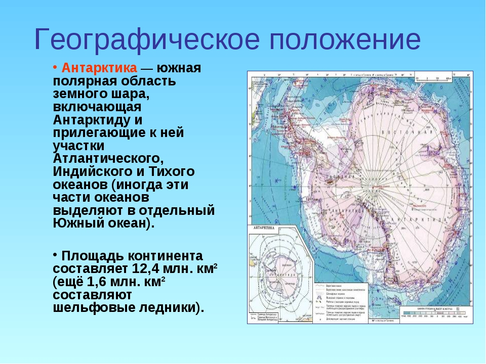 Географическое положение Антарктика — южная полярная область земного шара, вк...