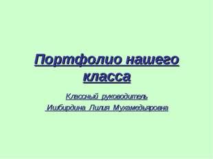 Портфолио нашего класса Классный руководитель Ишбирдина Лилия Мухамедьяровна