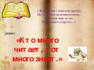 « Я с детства с книгами дружу, По строчкам пальчиком вожу, И целый мир за это