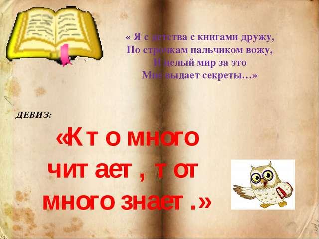 « Я с детства с книгами дружу, По строчкам пальчиком вожу, И целый мир за это...