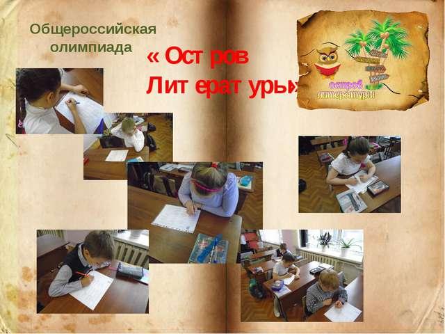 Общероссийская олимпиада « Остров Литературы»