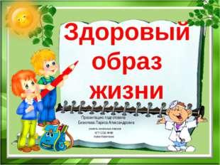 Здоровый образ жизни Презентацию подготовила Бизюлева Лариса Александровна уч