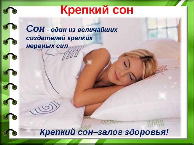 Крепкий сон Сон - один из величайших создателей крепких нервных сил Крепкий с...