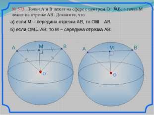 № 573 Точки А и В лежат на сфере с центром О АВ, а точка М лежит на отрезке