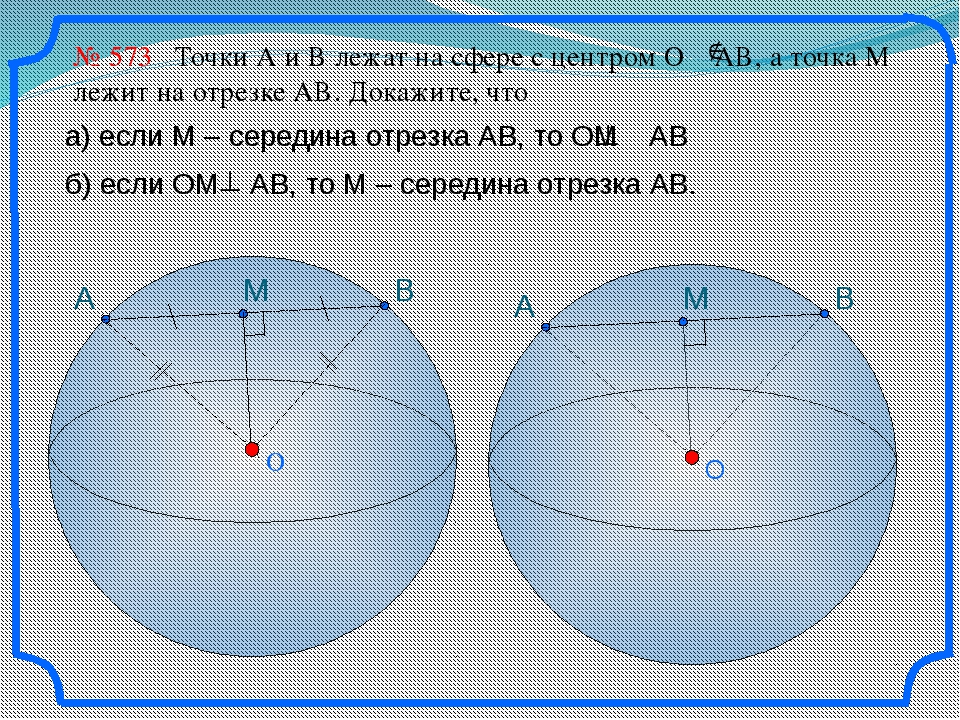 № 573 Точки А и В лежат на сфере с центром О АВ, а точка М лежит на отрезке...