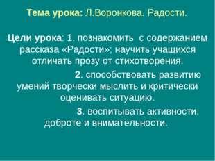 Тема урока: Л.Воронкова. Радости. Цели урока: 1. познакомить с содержанием ра