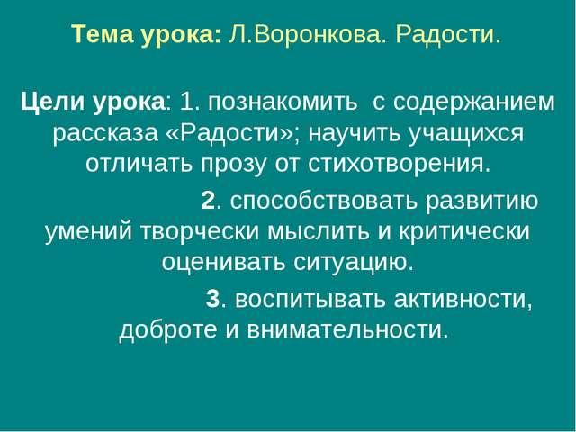 Тема урока: Л.Воронкова. Радости. Цели урока: 1. познакомить с содержанием ра...