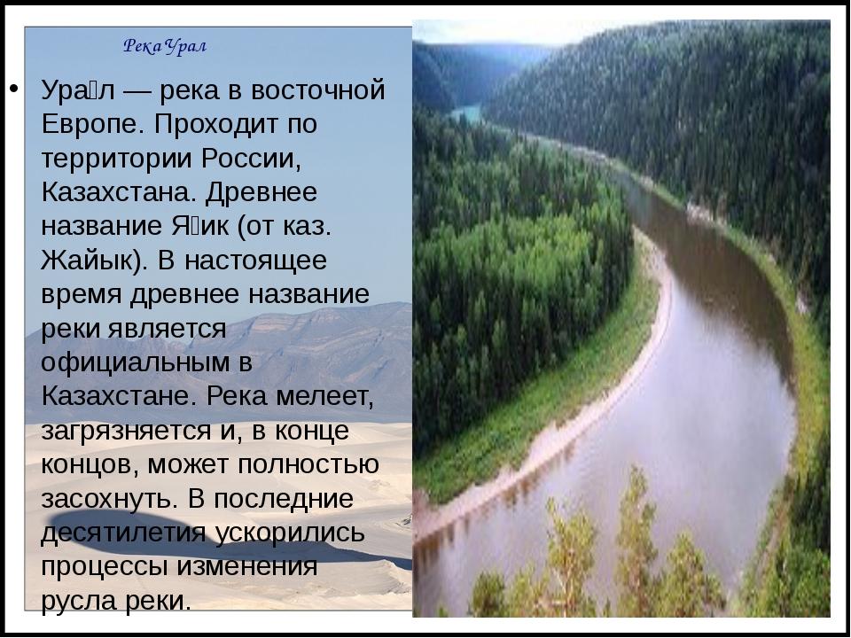 Река Урал Ура́л — река в восточной Европе. Проходит по территории России, Каз...