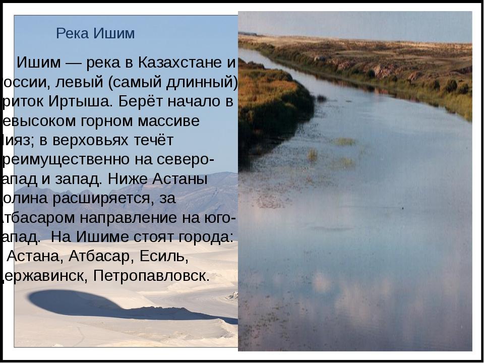 Река Ишим Ишим — река в Казахстане и России, левый (самый длинный) приток Ирт...