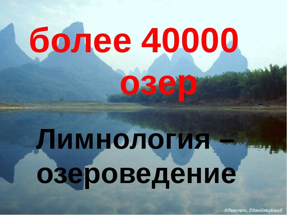 Лимнология – озероведение более 40000 озер