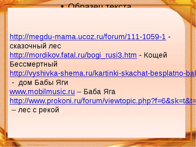 http://megdu-mama.ucoz.ru/forum/111-1059-1 - сказочный лес http://mordikov.f...
