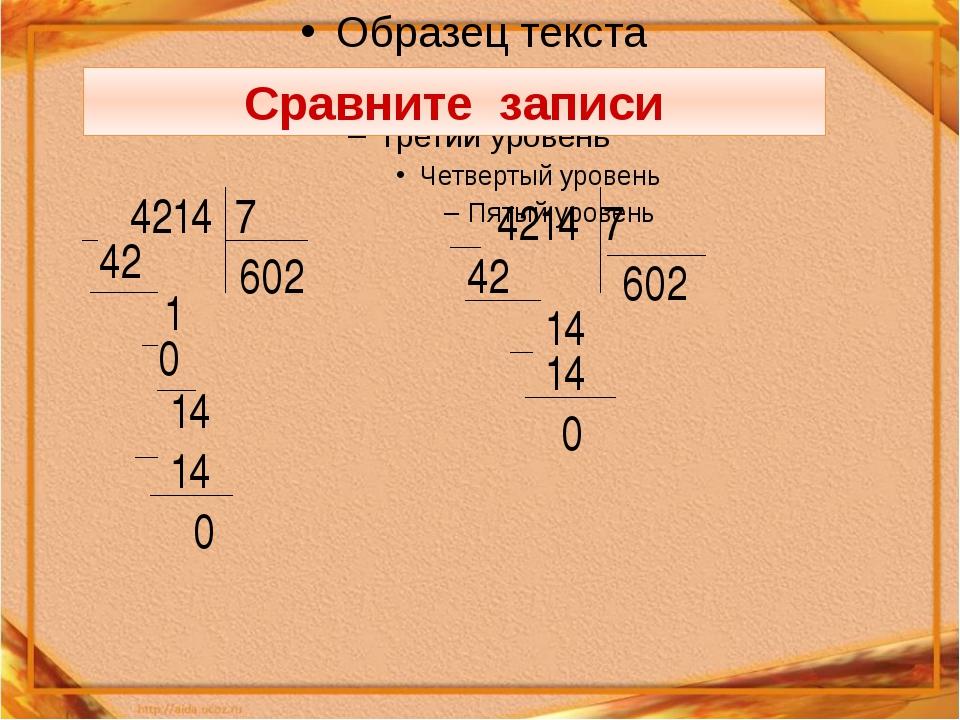 Сравните записи 7 42 1 0 14 14 0 602 7 42 14 14 0 602