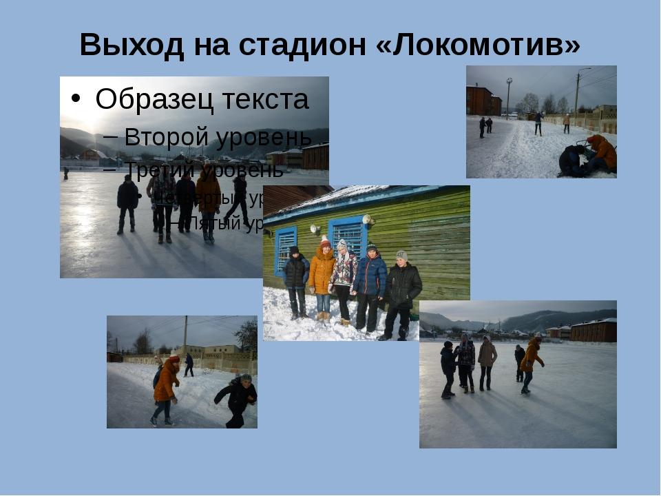 Выход на стадион «Локомотив»