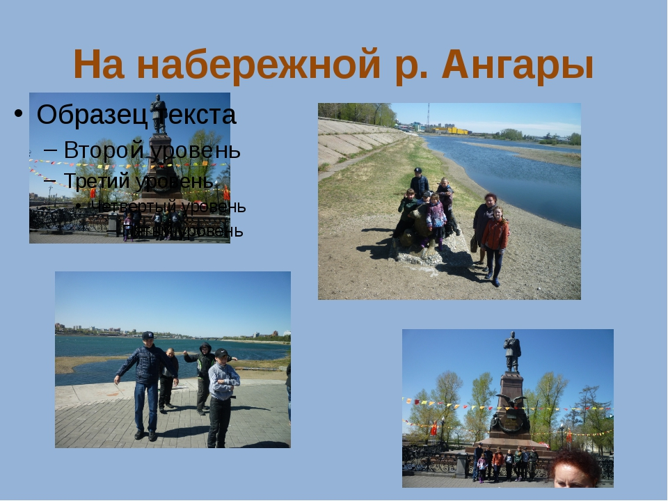 На набережной р. Ангары Николай 3