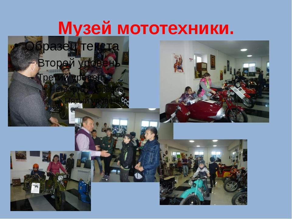 Музей мототехники.