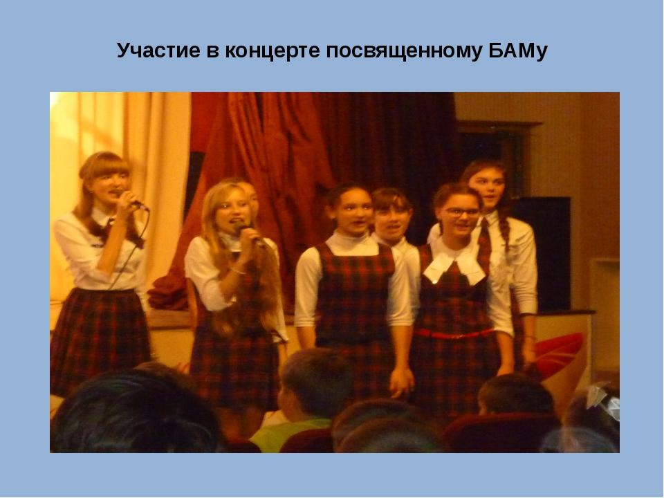 Участие в концерте посвященному БАМу