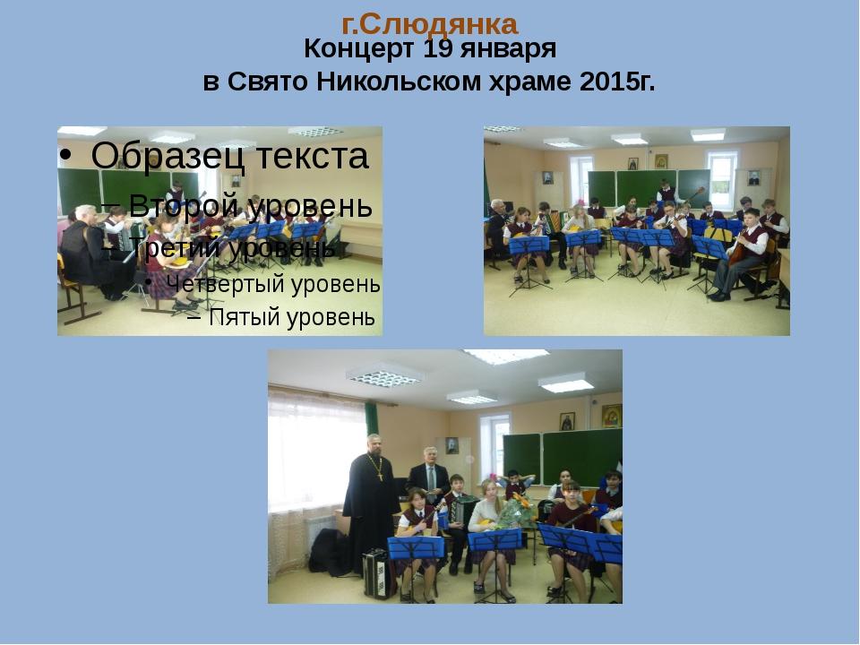 Концерт 19 января в Свято Никольском храме 2015г. г.Слюдянка