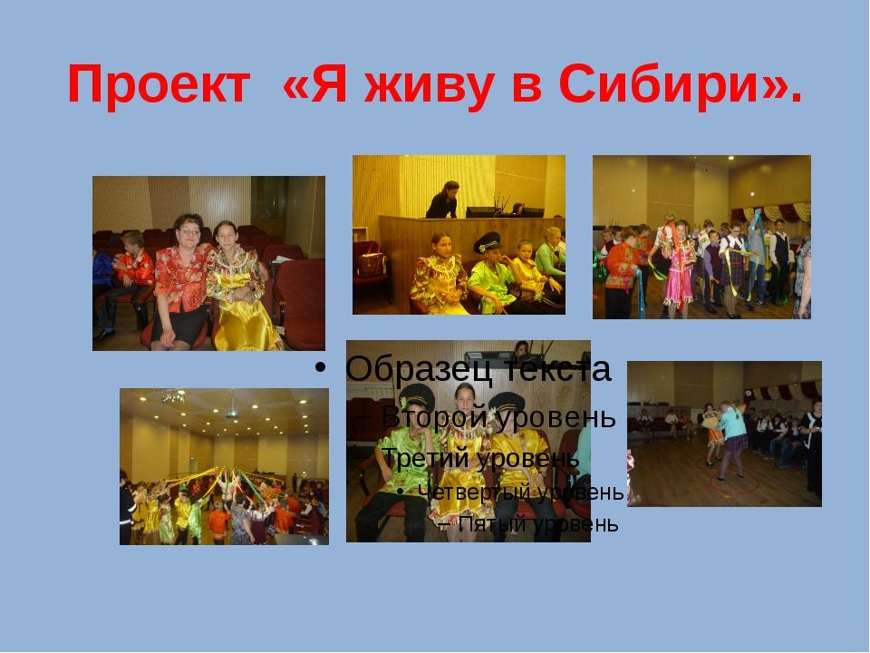 Проект «Я живу в Сибири».