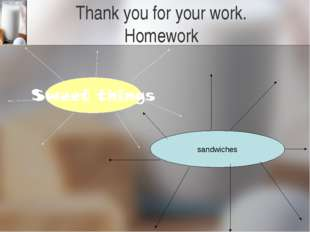 Thank you for your work. Homework sandwiches