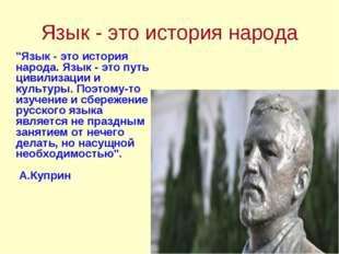 """Язык - это история народа """"Язык - это история народа. Язык - это путь цивилиз"""