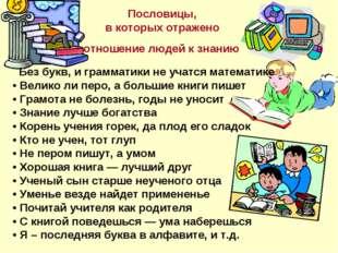 Пословицы, в которых отражено отношение людей к знанию Без букв, и грамматики