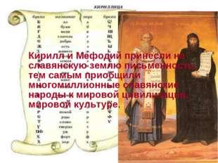 Кирилл и Мефодий принесли на славянскую землю письменность, тем самым приобщ