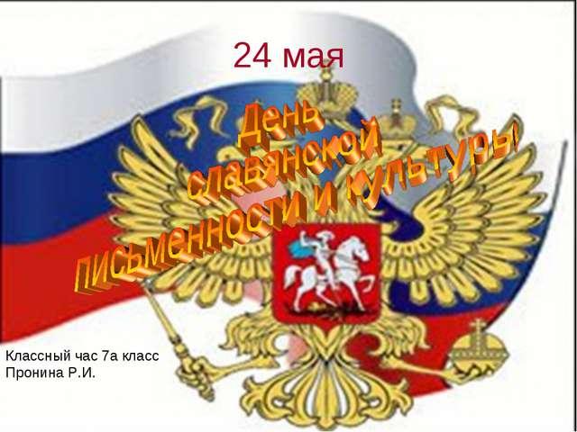 24 мая Классный час 7а класс Пронина Р.И.