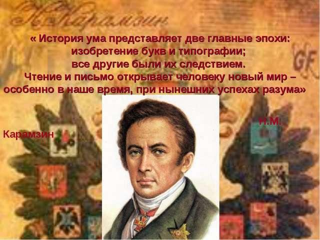 « История ума представляет две главные эпохи: изобретение букв и типографии;...