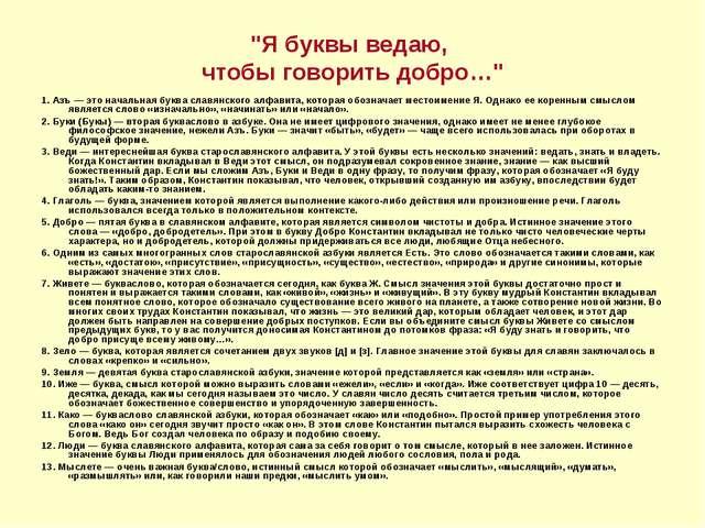 """""""Я буквы ведаю, чтобы говорить добро…"""" 1. Азъ — это начальная буква славянско..."""