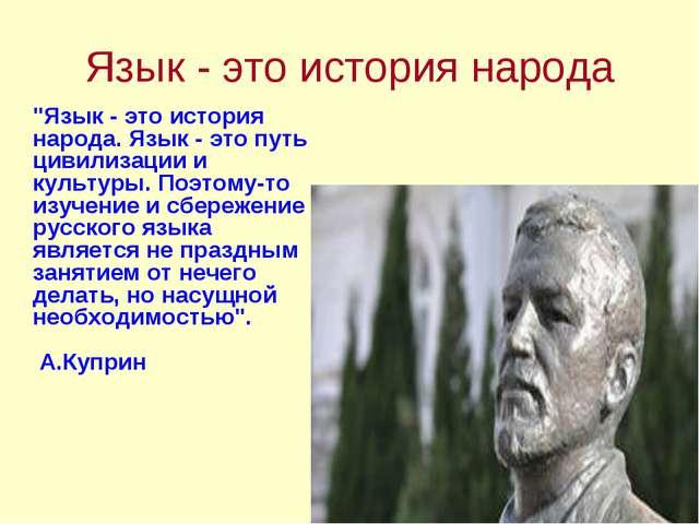 """Язык - это история народа """"Язык - это история народа. Язык - это путь цивилиз..."""