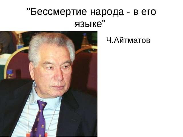 """""""Бессмертие народа - в его языке"""" Ч.Айтматов"""
