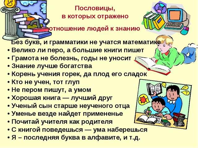 Пословицы, в которых отражено отношение людей к знанию Без букв, и грамматики...