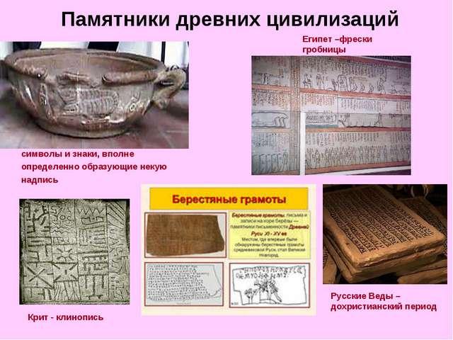 Памятники древних цивилизаций символы и знаки, вполне определенно образующи...