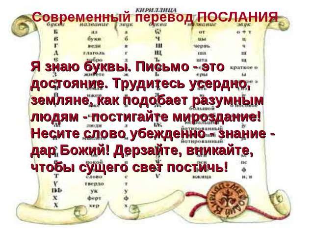 Современный перевод ПОСЛАНИЯ Я знаю буквы. Письмо - это достояние. Трудитесь...