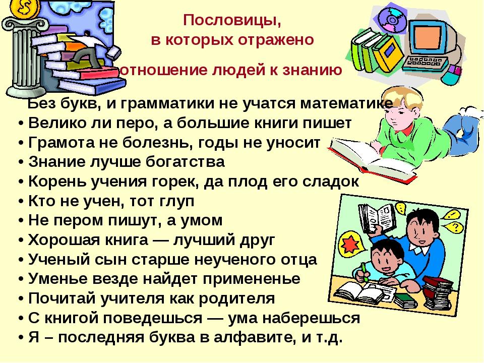 соболев стихи про знания и учебу любого возраста всячески