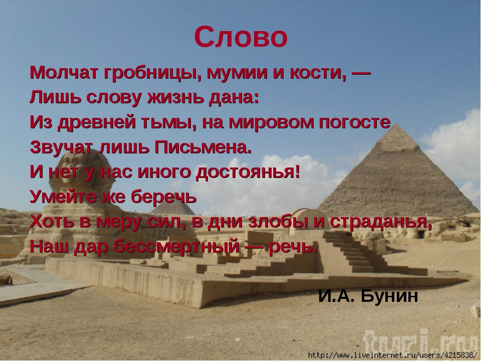 Слово Молчат гробницы, мумии и кости, — Лишь слову жизнь дана: Из древней тьм...