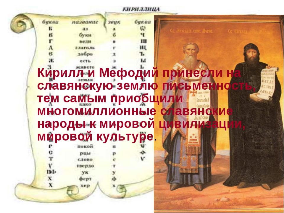 Кирилл и Мефодий принесли на славянскую землю письменность, тем самым приобщ...