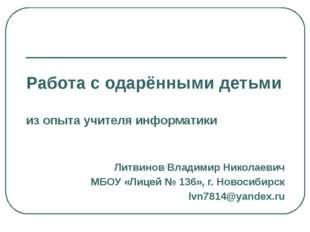 Работа с одарёнными детьми из опыта учителя информатики Литвинов Владимир Ник