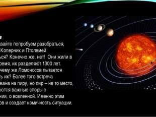 Беседа —Давайте попробуем разобраться, могли ли Коперник и Птолемей вс