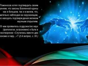 Ломоносов хотел подтвердить своим произведением, что законы Вселенной е