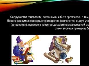 Содружество филологии, астрономии и быта проявилось в том, что Ломоносов сум
