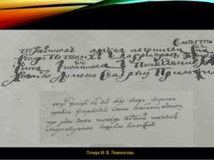 Почерк М. В. Ломоносова