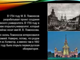 В 1754 году М. В. Ломоносов разрабатывает проект создания Московского универс