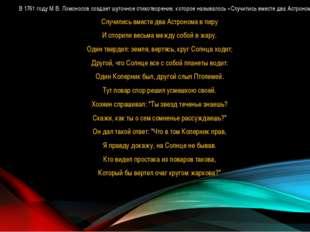 В 1761 году М.В. Ломоносов создает шуточное стихотворение, которое называлось