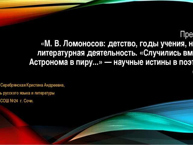 Презентация «M.В.Ломоносов: детство, годы учения, научная и литературная де...